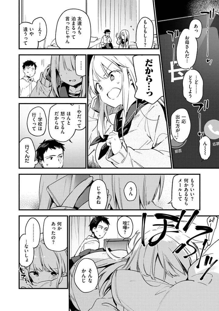 【エロ漫画】母親の再婚で居場所の無い家出娘を拾ったのでエロコスプレやエロ下着を使い倒してみた【居候】