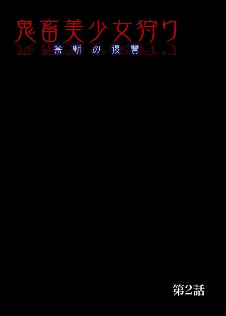 【エロ漫画】復讐ターゲットのコギャル姉妹をホテルに連れ込んでクスリ使って壊れるまでヤってハメ撮り写真をネットでバラ撒く!【姉妹丼】