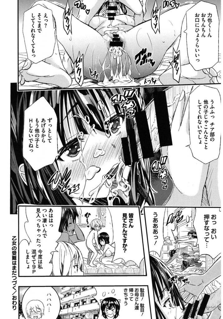 【エロ漫画】今日こそ憧れの先輩と…っ!と、先輩の家に行ったらチア部員さん達がいた…orz【ショタハーレム】