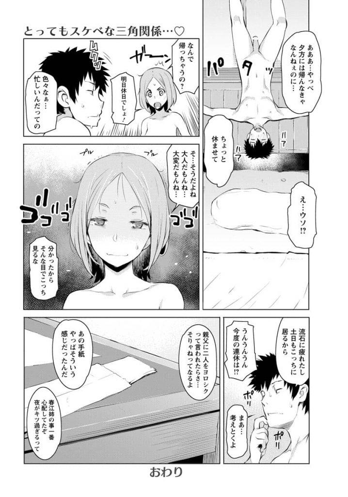 【エロ漫画】義姉とセックスしてたら義妹が覗いてオナニーしてたw そんな寂しい事せず仲良く3Pセックス!【姉妹丼】