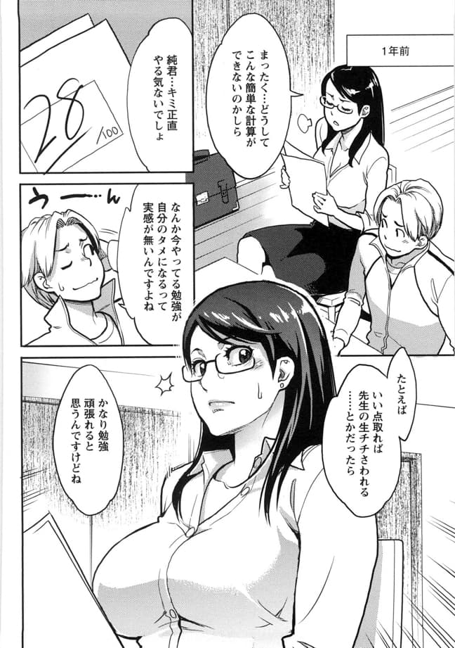 【エロ漫画】全国模試1位取ってご褒美で美人家庭教師に中出しさせて貰う純くん