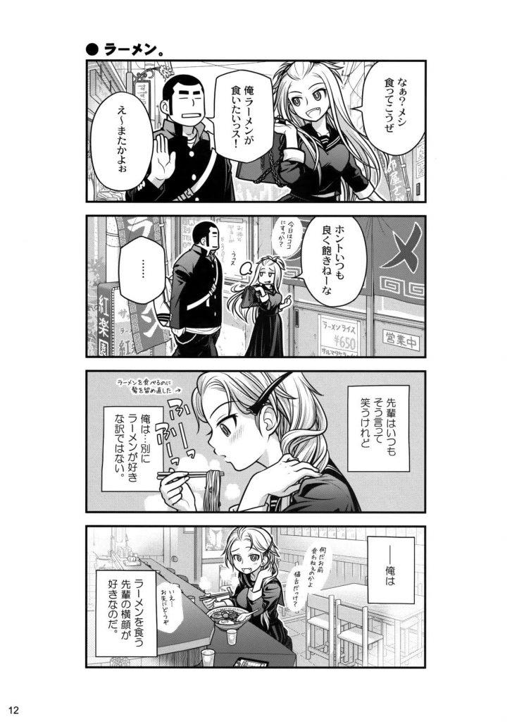 【エロ漫画】不良な先輩ちゃんと唐変木な後輩クン、ツンデレとマイペースが遂に初エッチ!