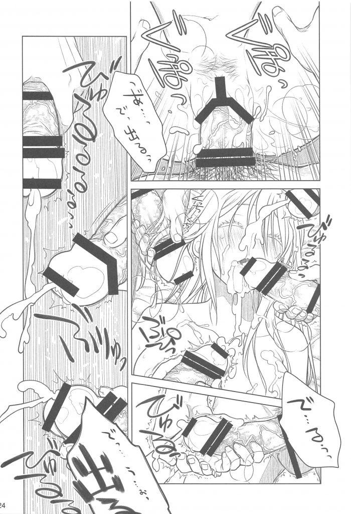 [オタクビーム]先輩ちゃんが睡眠薬を盛られ不良達に輪姦レイプされて記念撮影される!って同人誌w【エロ漫画】【(元)新聞部が先輩ちゃんの薄い本を作ってみた。】