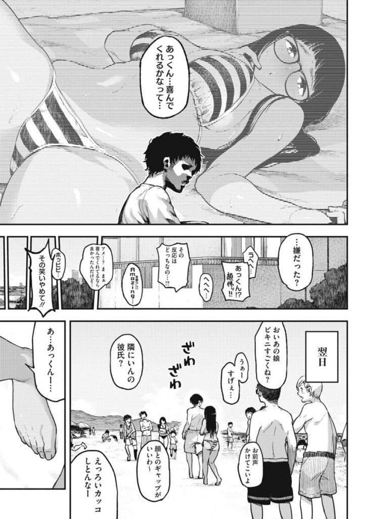 【エロ漫画】遠距離の彼女が地味メガネなのにエロいビキニを着てくれたので浜辺の岩陰でパコりまくった!
