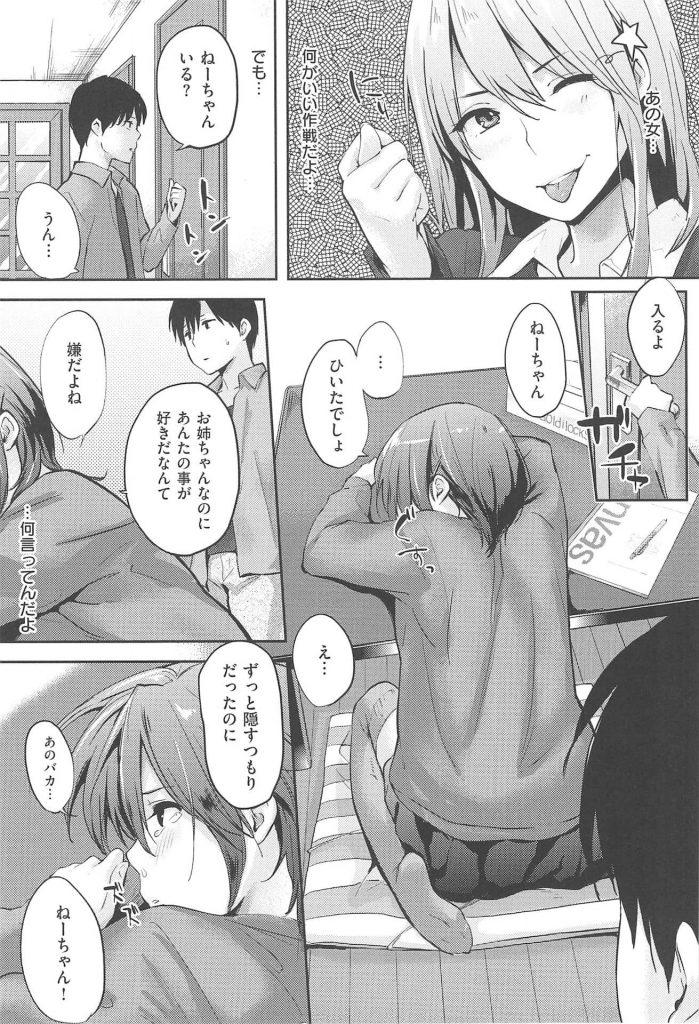 【エロ漫画】連れ子の姉との両思いが暴露され姉ちゃんが恥ずかしがるのでキスしてイチャラブセックス!