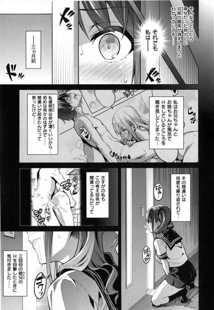 [武田弘光]姉を雌奴隷に調教していたら妹が嫉妬して夜這い!姉妹仲良く雌奴隷として可愛がる【エロ漫画】【シスター ブリーダー ~大宮家(妹)の秘め事~】
