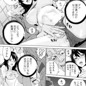 [OUMA]エロ爺に頼まれ同じ部屋で寝たらバアさんやと言いながら挿入されバージンもファーストキスも奪われたJK【エロ漫画】【孫ねぶり 第二話】
