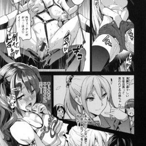 【エロ漫画】姉を雌奴隷に調教していたら妹が嫉妬して夜這い!姉妹仲良く雌奴隷として可愛がる