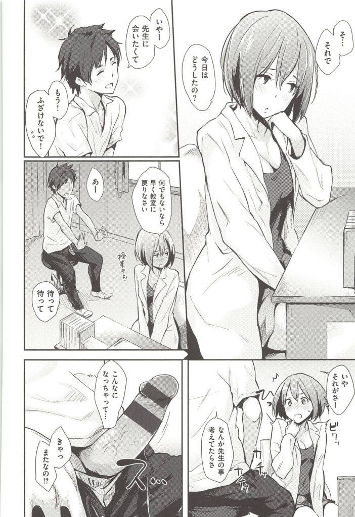 【エロ漫画】保険医さんが生徒に頼まれて断りきれずフェラチオしてそのまま生チンポ入れられちゃう