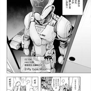 【エロ漫画】ノヴィ太がツラいもんのひみつ道具でスネイヴォーやギガントにリベンジ!