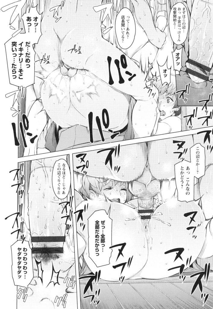 【エロ漫画】雨宿りで人妻店長をヤリ部屋に連れ込んで朝までセフレ交渉しながら性交!最後はスキンも無しで人妻に中出し!