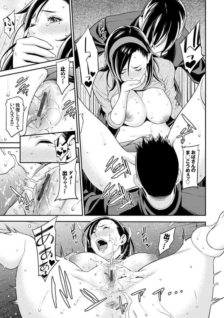 【エロ漫画】友達の妹とヤる為に自分の母親を友達に売り払うダメ息子