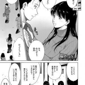 【エロ漫画】夫婦と偽って同居している姉弟の周りに不穏な影が指す…