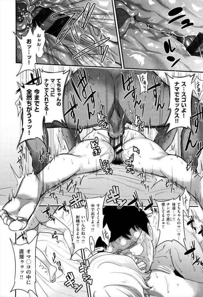 【エロ漫画】ロリビッチが罰ゲームでキモデブとセックスしたら絶倫過ぎて…付き合う事になった