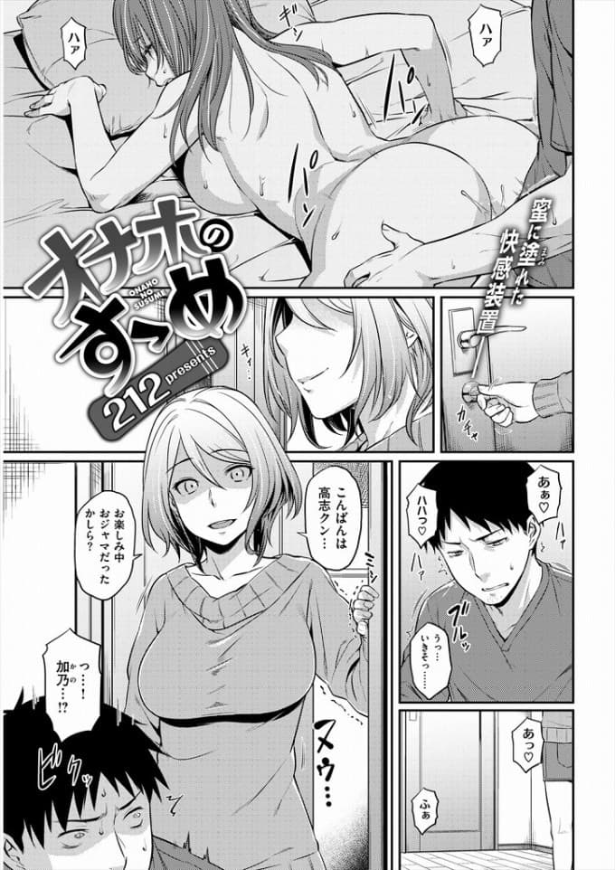 【エロ漫画】オナホでオナってるのが彼女にバレでキレた彼女にキレ返して彼女をオナホ扱いに!
