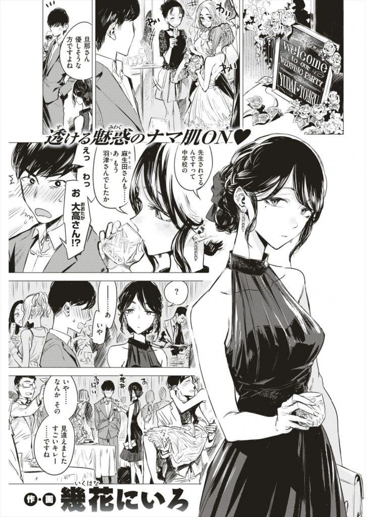 【エロ漫画】能面OLさんの何時もと違うドレス姿にドギマギしてるウチに何かヤル事になった