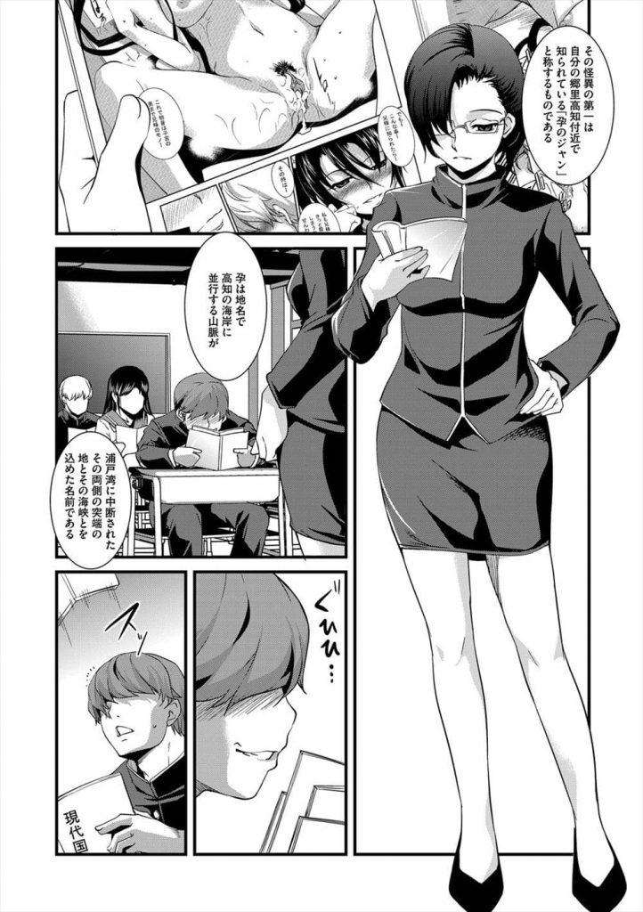【エロ漫画】授業中にエロ漫画読んでたら怒られたので担任を催眠状態にして膣壁ゴリゴリいわせたったw