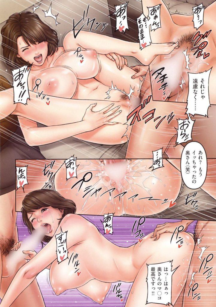 【エロ漫画】夫が単身赴任で身体の疼きを配達員の細マッチョに慰めて貰う奥さん