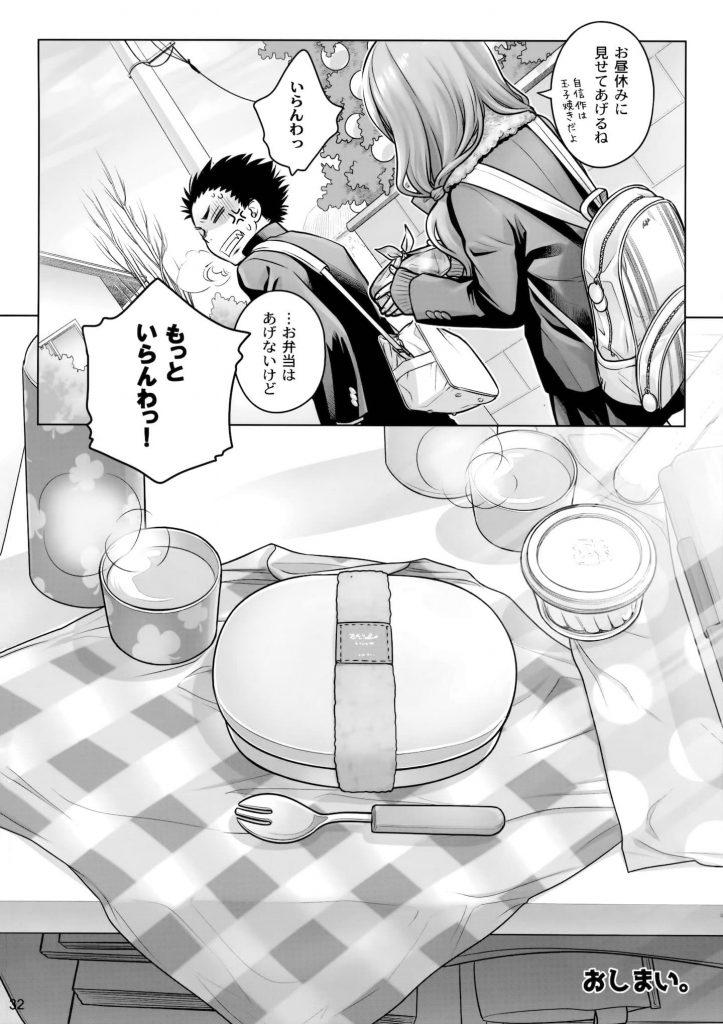 【エロ漫画】クラスメイトのサキュバスハーフが精液の鮮度が大事とフェラチオ中出しお強請り
