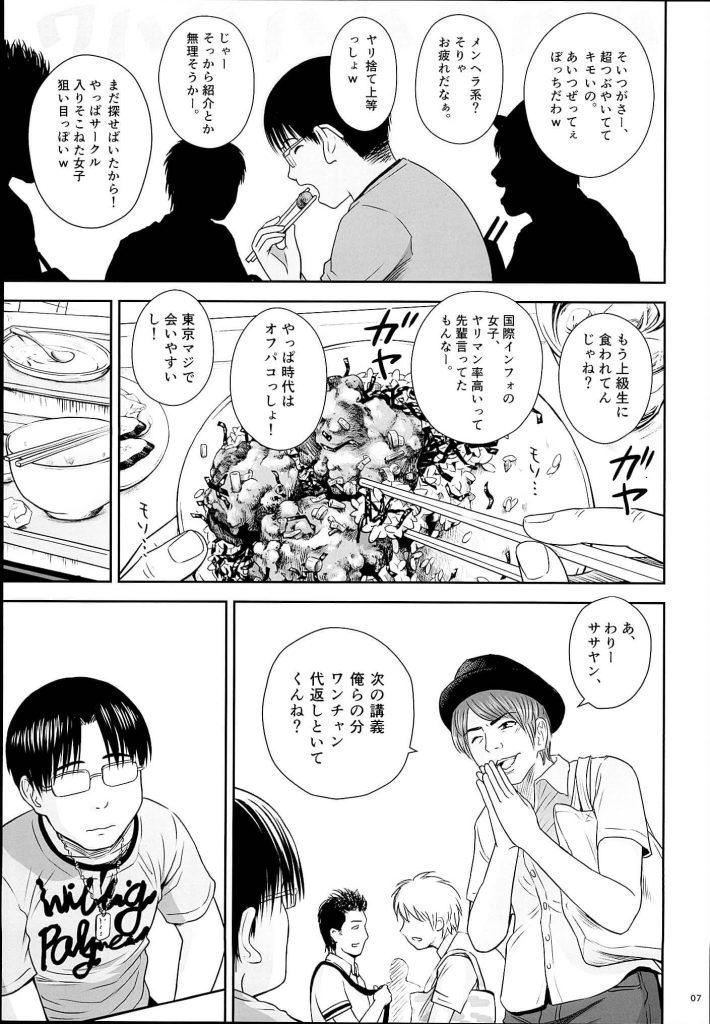 【エロ漫画】【胸クソエロ漫画】[クジラックス]キモロリ野郎がキモツイート連打してたら少女誘拐犯からお誘いが来てレイプ仲間に