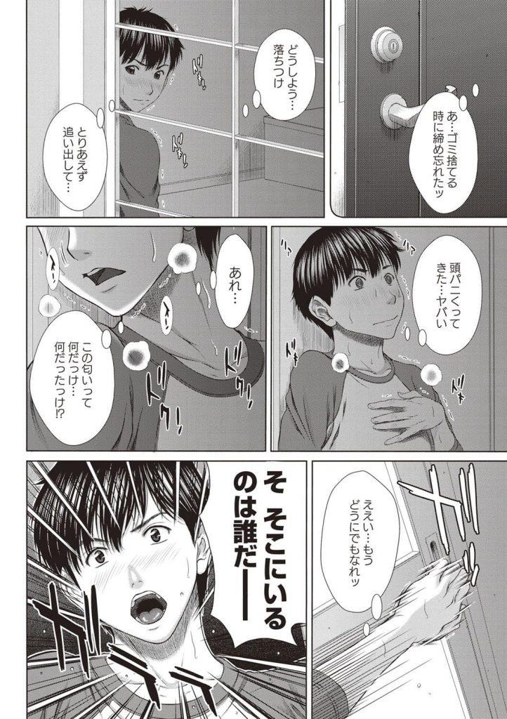 【エロ漫画】匂いフェチが臭マンコ女子大生の生パンツや腋の匂いに大興奮で思わず中出し!