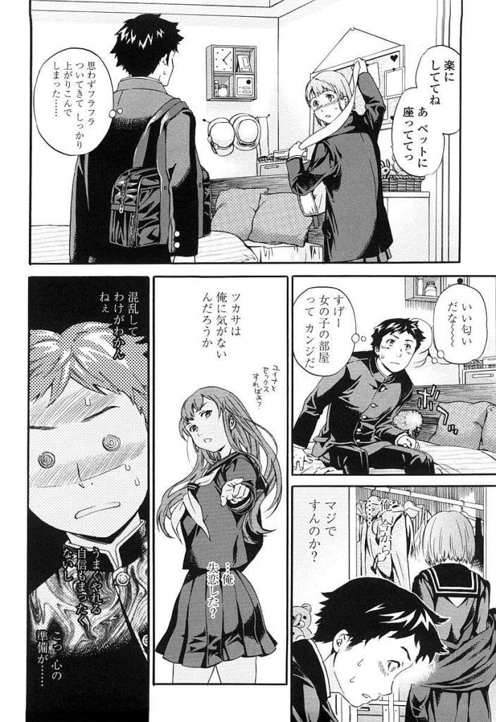 【エロ漫画】好きな娘に屋上に呼び出されて…別な子とセックスしろって言われたでゴザル\(^o^)/