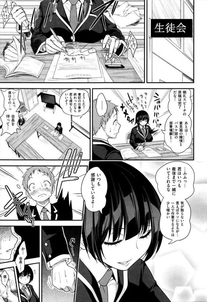 【エロ漫画】憧れの生徒会長に告白失敗したけどセフレに誘われ処女ビッチと童貞で初エッチ!
