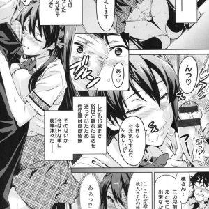 【エロ漫画】オタ集団の一員の俺が学園のアイドルお嬢様にエッチなお勉強を手伝う事になった