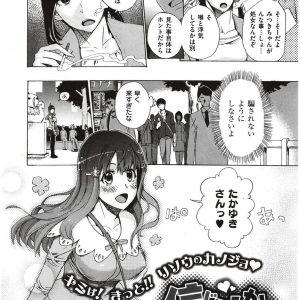 【エロ漫画】友達から自分の彼女の浮気疑惑を伝えられ信じようとするも信じきれず…