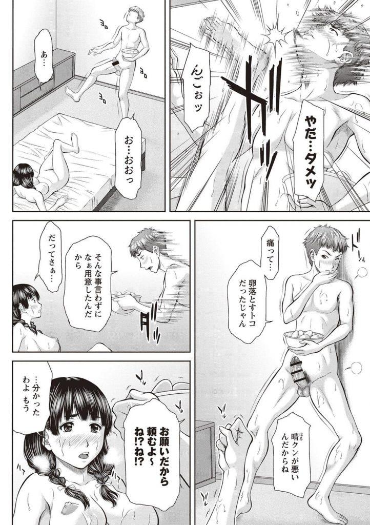 【エロ漫画】恋人に頼み込んで遂に念願の…産卵プレイ!解れた菊紋でそのままアナルセックスする変態趣味の彼氏に付き合う彼女!