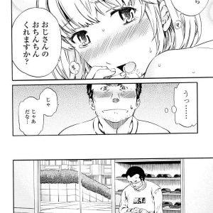 【エロ漫画】セックスの快楽を知った女子高生はセックス依存症になり堕ちていく