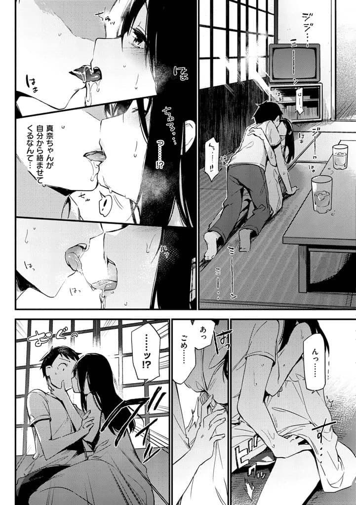 【エッチ漫画】彼女の妹の罠にかかって浮気マンコにぶっ込んでしまった件