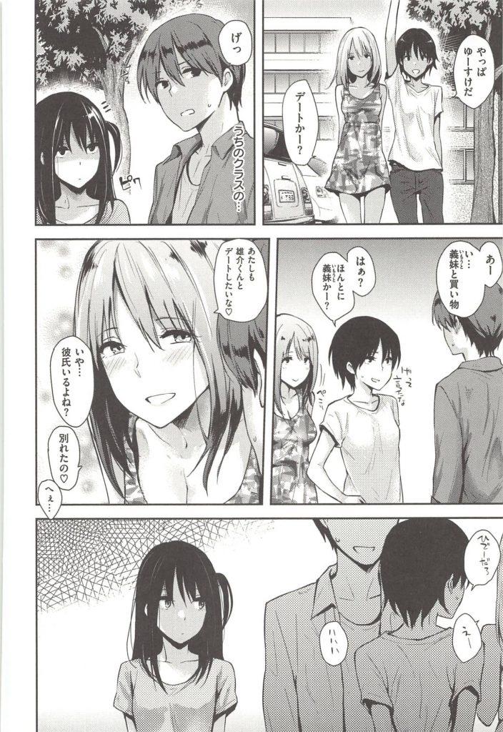 【えろまんが】クラスメイトと喋るだけで嫉妬する義妹との誰にも言えない秘密の関係!