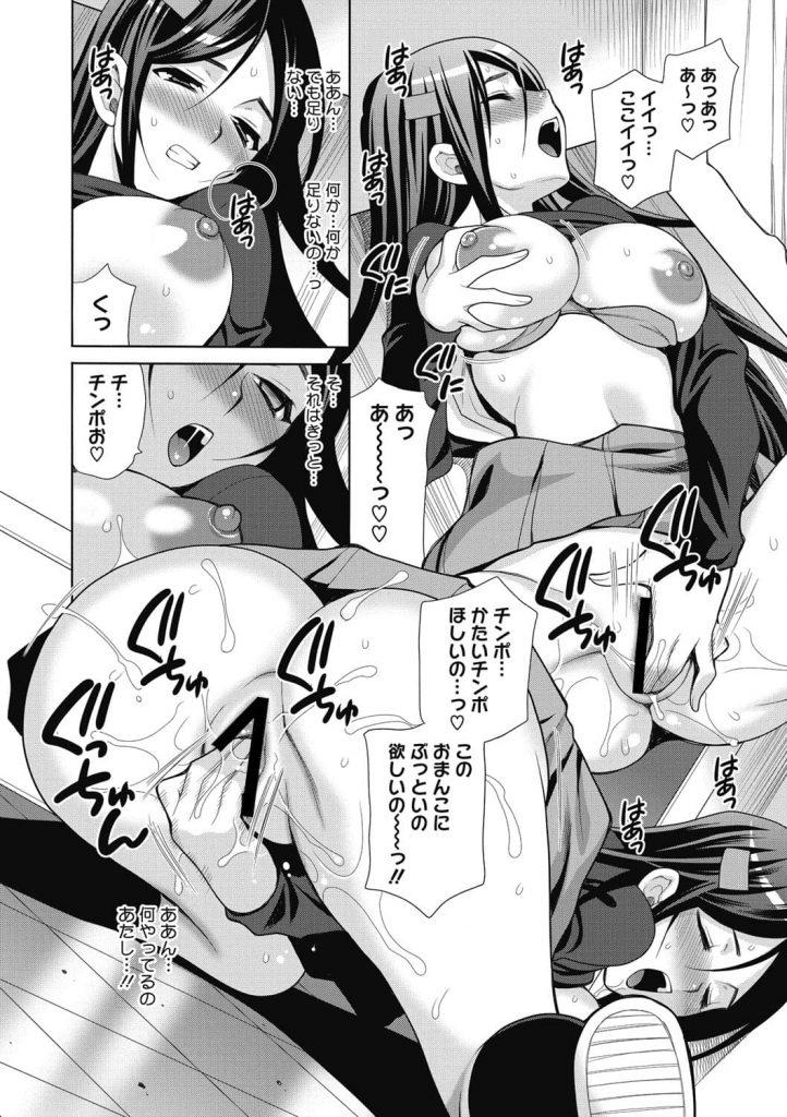 【エロ漫画】セレブ女子高生が空き教室でのオナニーをキモオタに見つかりイカされて無事オナニー卒業