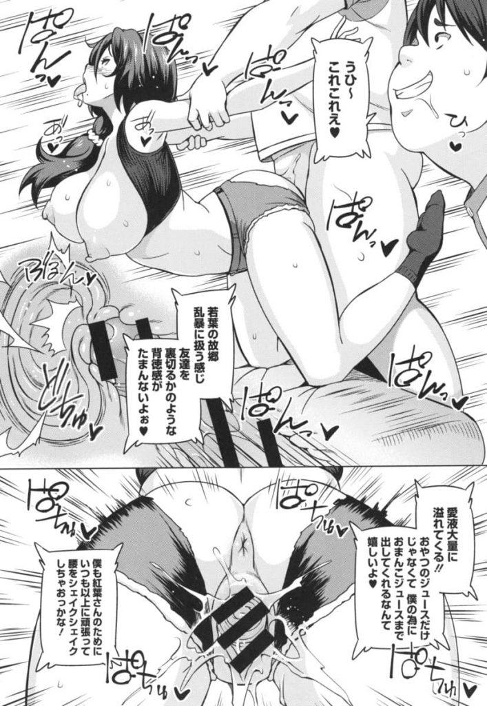 【エロ漫画】息子に友達を作る為に身体を要求され気付いたら調教されていた淫乱母豚