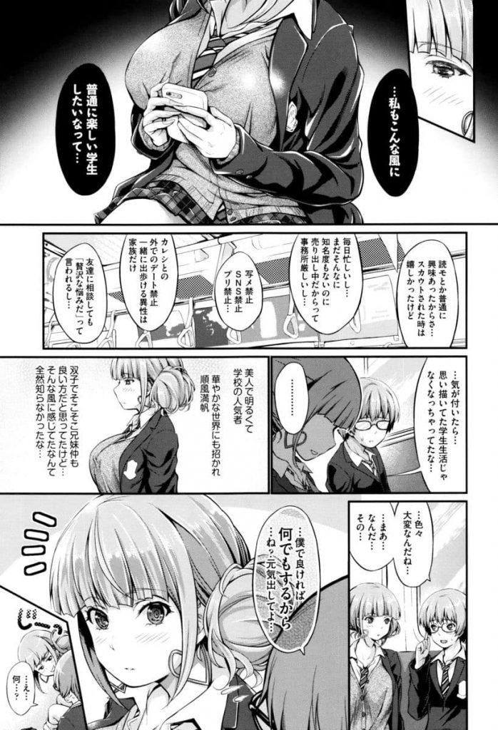 【エロ漫画】読モしてる双子の妹を擬似デート帰りの満員電車で破瓜させちゃうお兄ちゃん
