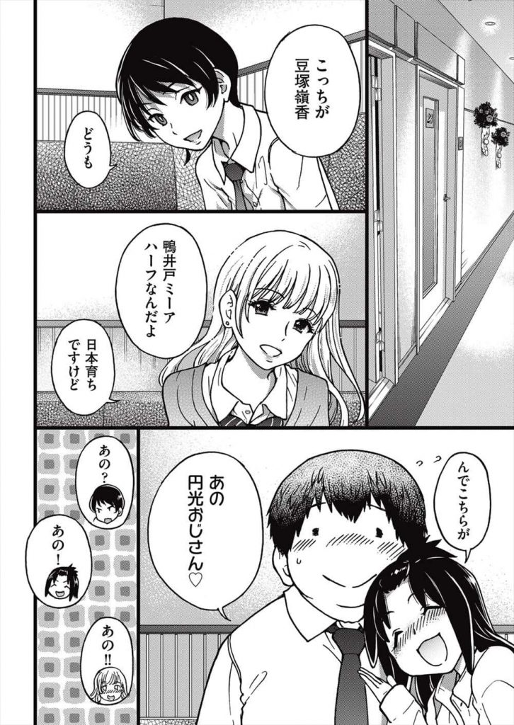 【エロ漫画】女子高生3人組とおじさんがカラオケボックスでサポ代わりの手マンカラオケ大会!