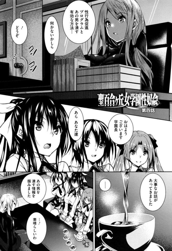 【エロ漫画】理知的な学園長も睡眠薬を使って拘束されてレイプされ生徒達の前で牝豚宣言