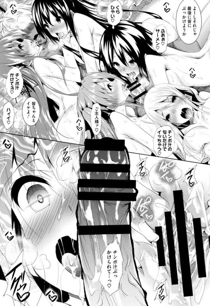 【エロ漫画】親友達や理事長の性奴隷堕ち姿を目にして遂にチンポに絶対服従するチンポ奴隷宣言