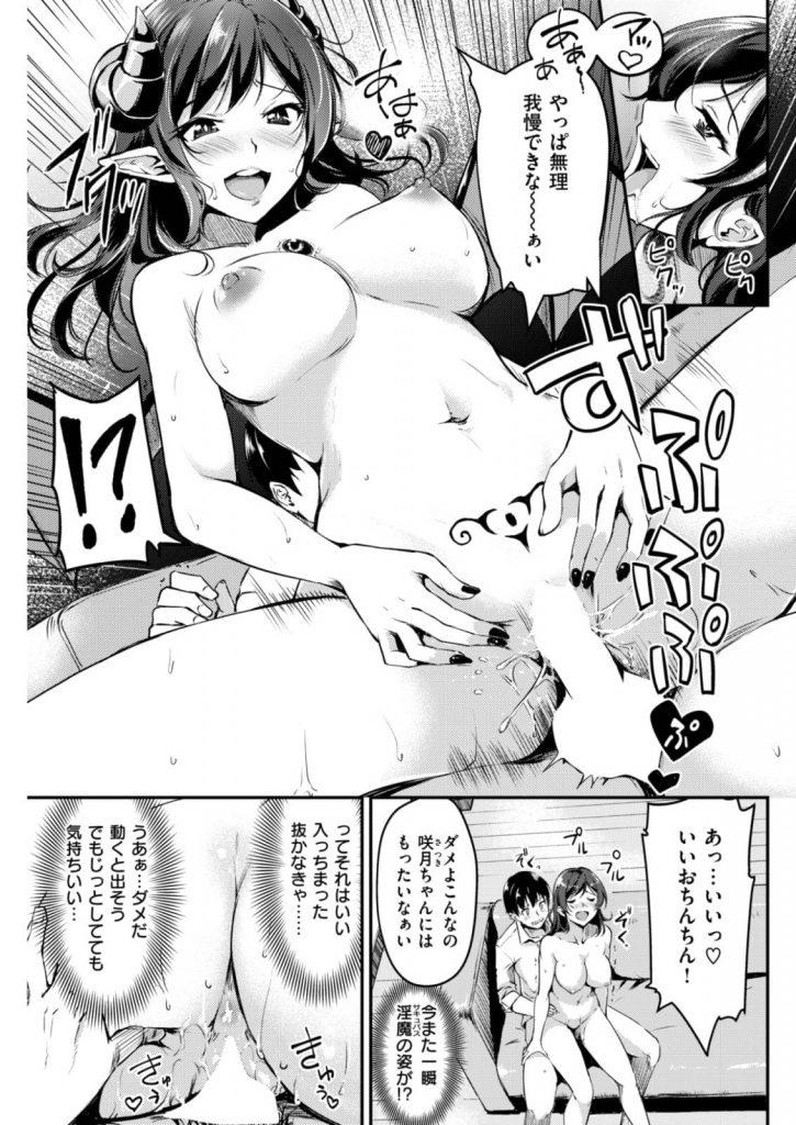 【エロマンガ】彼女の母親は淫魔!娘の彼氏にエッチレッスンしてたら我慢出来ずに強制膣内射精させちゃった