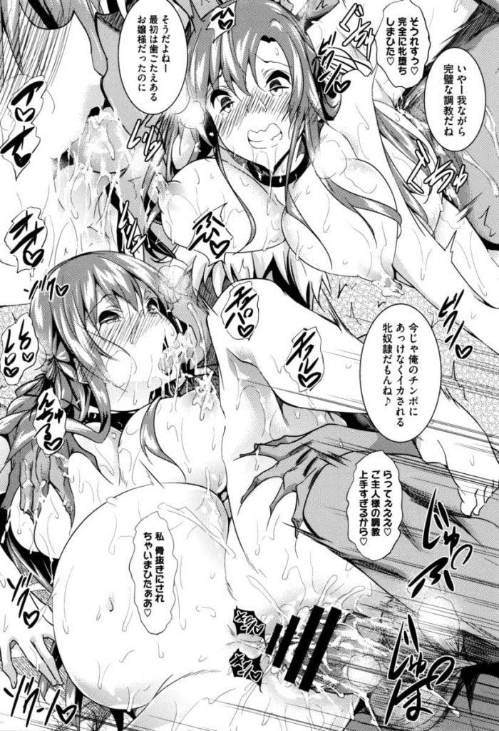 【エロ漫画】性奴隷2人との妊娠ボテ腹セックスで母乳まみれのボテ腹アクメ