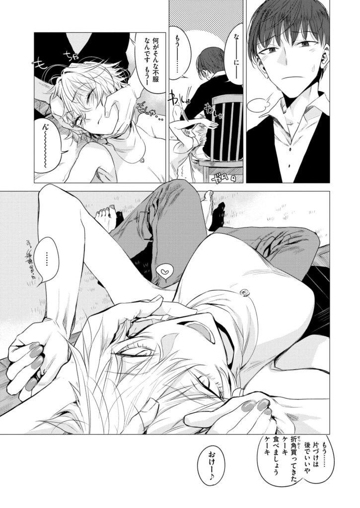 【えっちまんが】おっとり彼氏と気まぐれ彼女のまったり日常【幾花にいろ】【白猫】