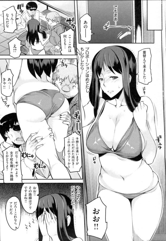 【着エロ漫画】人妻がアイドルのオーディションでムチムチボディを電マで弄られ流されるまま着エロデビュー