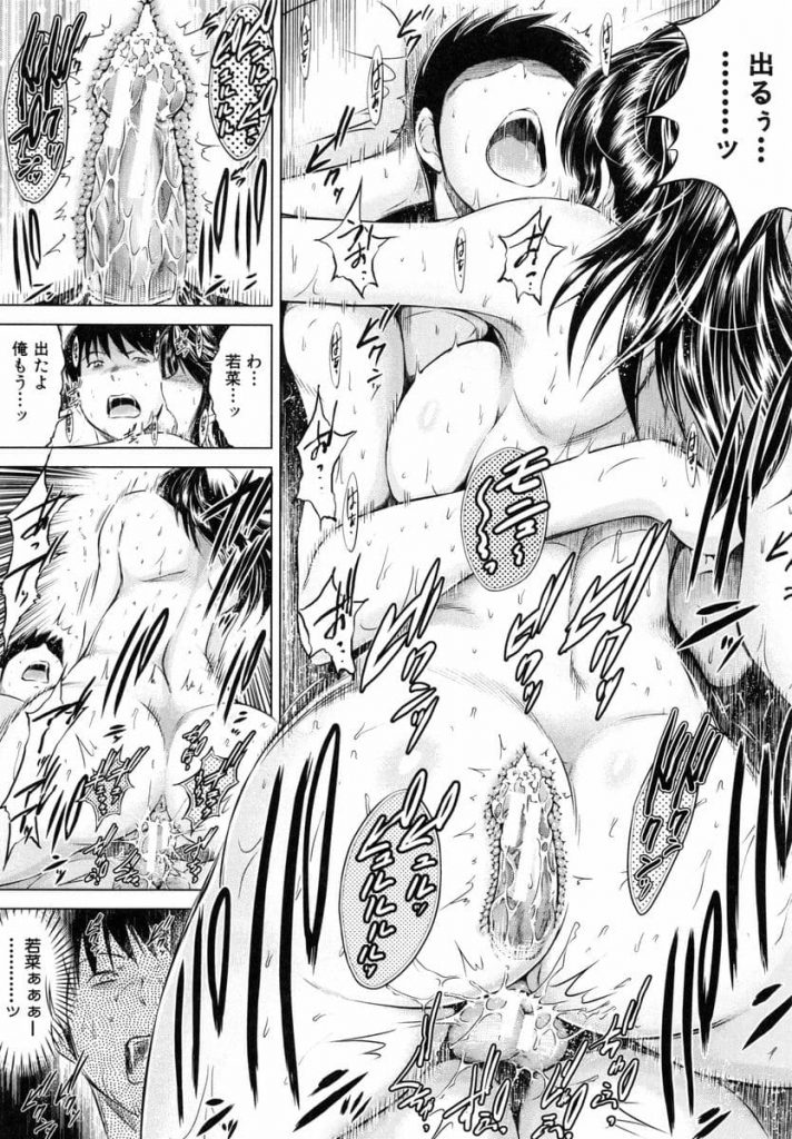 【エロ漫画】良妻が死んだ父の借金で借金取りとのゲームで発散出来ない性欲により性獣に堕ちる【龍河しん】【寝取られ荘へようこそ 第1話】