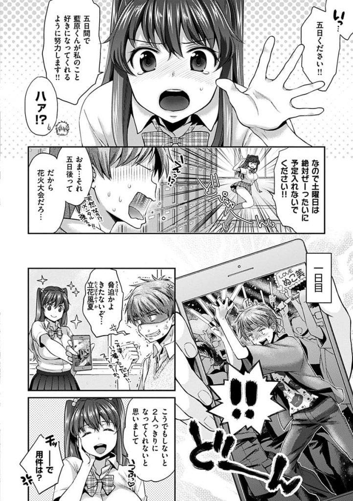【エロ漫画】クラスの女子が告白してきて色仕掛けといって教室でチンコ舐めら勃起乳首に挟まれる