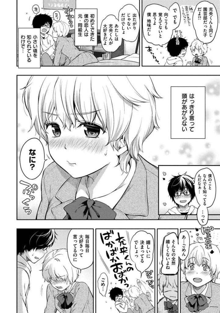 【エロ漫画】転校し再会した憧れの子と恋人になって自室でイチャラブセックス