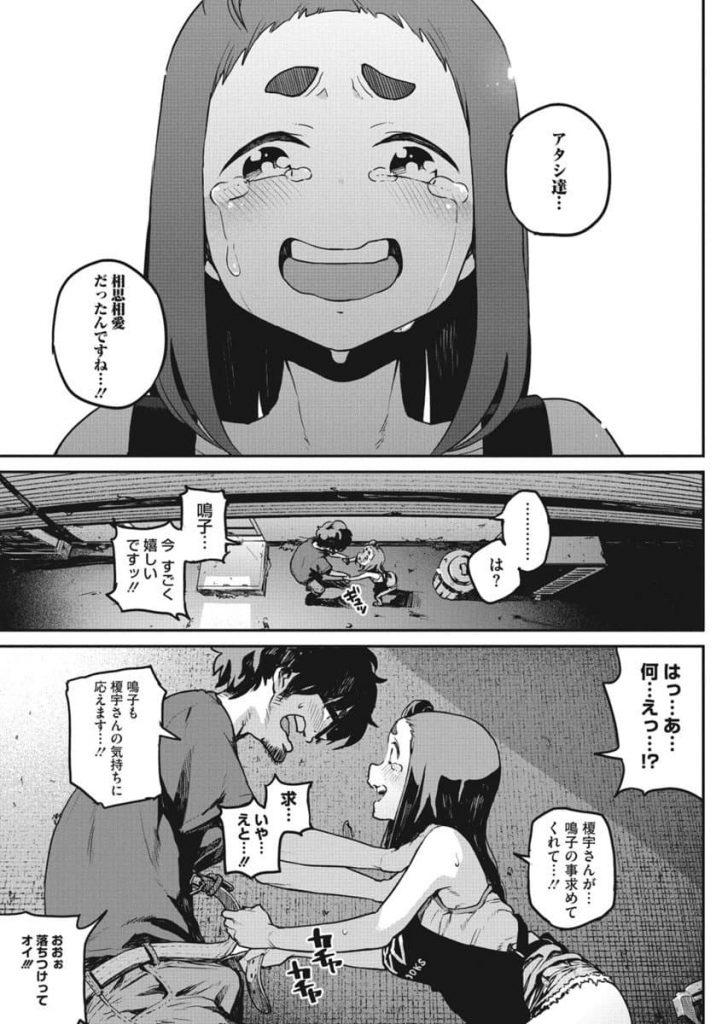 【エロ漫画】休憩に出た路地裏で同僚が野ションしている所に遭遇し流れでヤッたら両親紹介されそう