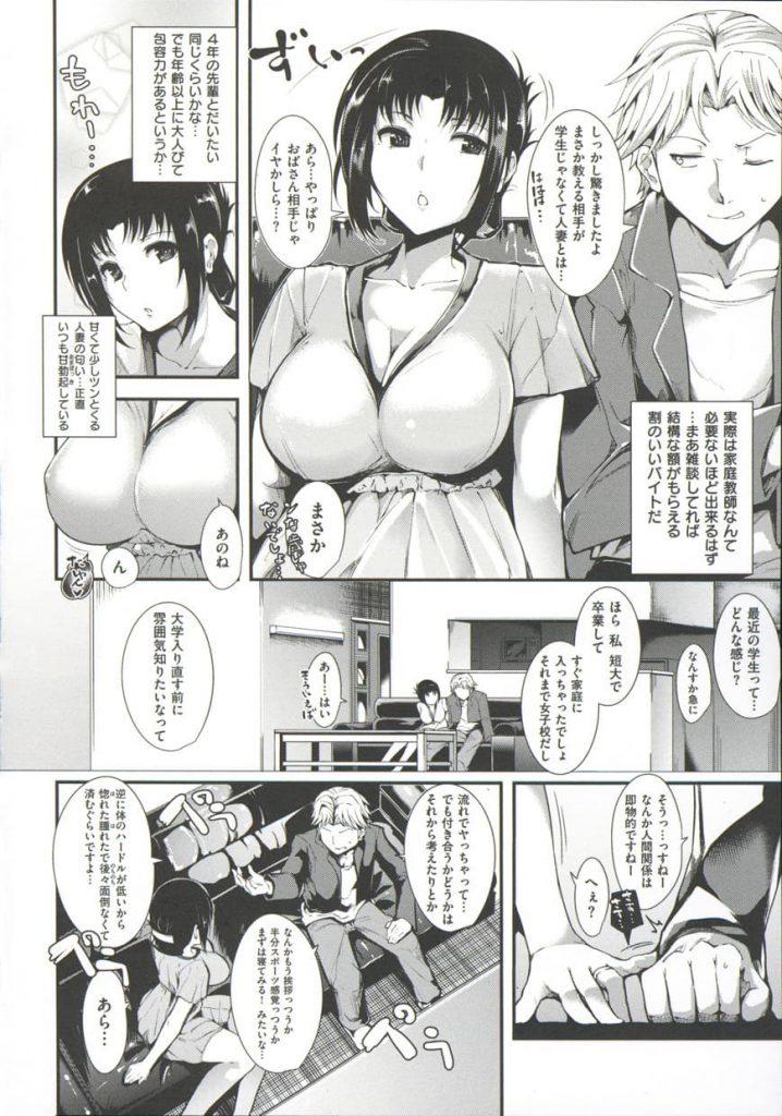 【エロ漫画】人妻の家庭教師してたらエロ下着を着て丁寧なフェラチオに人妻のちんしゃぶテクの深淵を見た