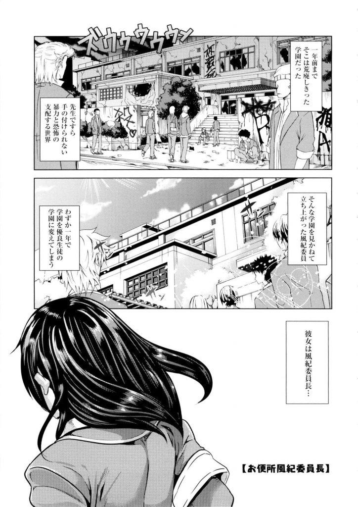 【エロ漫画】風紀委員長が生徒達の性欲解消させて荒廃した学校を立て直す心温まる感動ストーリー