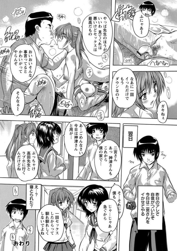 【エロ漫画】早漏な彼氏に欲求不満な彼女がデブ教師とのスワッピングで初めての絶頂体験【奈塚Q弥】【寝っとり】